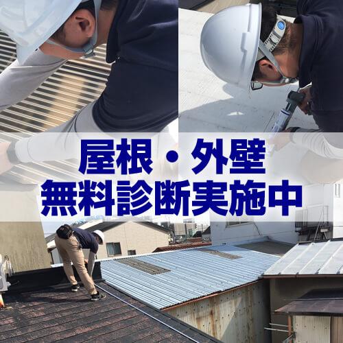 外壁・屋根の無料診断実施中